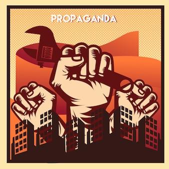 Плакат пропаганды
