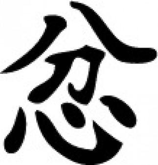 漢字のシンボル