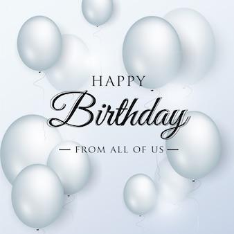 青い風船でお誕生日おめでとうエレガントなグリーティングカード