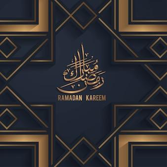 Рамадан мубарак исламское приветствие