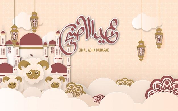 イードアルアドムバラクイスラム教徒のコミュニティフェスティバルの背景デザインのお祝いに羊と山羊の紙のカットスタイル。