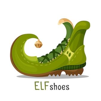 エルフの靴