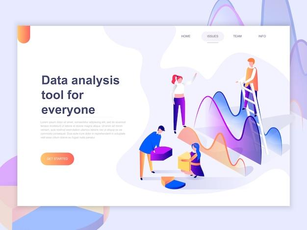 データ分析のランディングページテンプレート