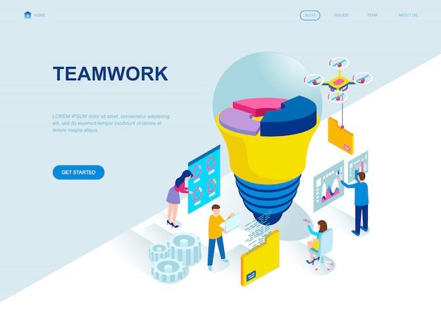現代のフラットなデザインアイソメトリックなチームワークのランディングページ