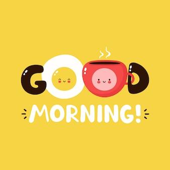 かわいい幸せな目玉焼きとコーヒーカップ。ベクトル漫画キャラクターイラストデザイン、シンプルなフラットスタイル。目玉焼きとカップのキャラクターコンセプト。おはようカード、ポスター