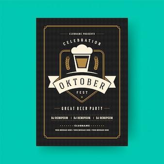Октоберфест флаер или плакат ретро типография шаблон дизайн приглашение пиво фестиваль праздник