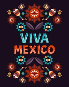 花とビバメキシコポスター。伝統的なメキシコの休日。