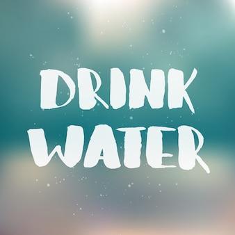 水を飲む。手書きのレタリング