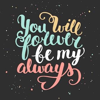 あなたは永遠に私の常にであることをお勧めします。