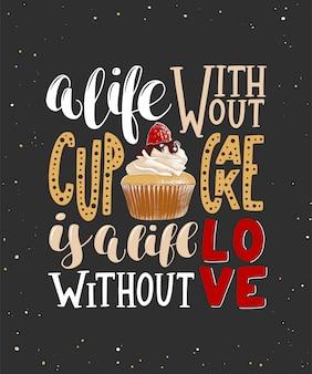 カップケーキのない生活は愛のない生活です。レタリング