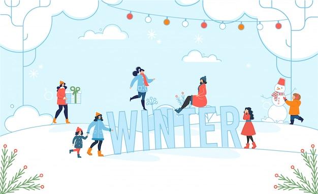 大人と子供のための冬のクリスマスの楽しみポスター