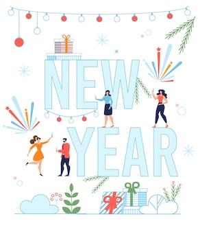 幸せな小さな人々のポスターと新年レタリング