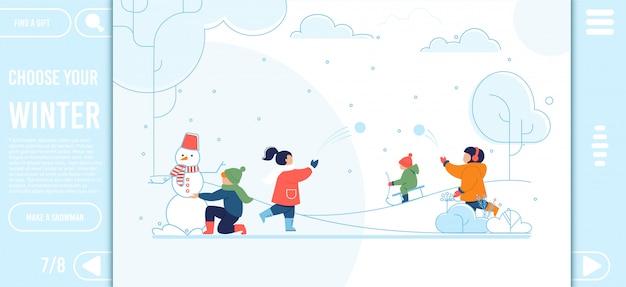 冬の散歩デザインで幸せな子供たちとのランディングページ