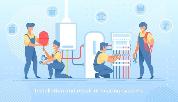 電気暖房システムの設置と修理