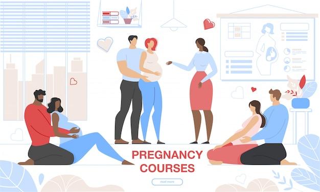 妊娠中の女性のコース。妊娠支援グループ