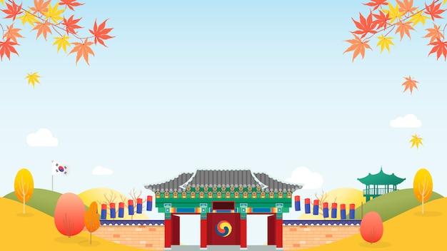コピースペースと韓国秋の風景の背景