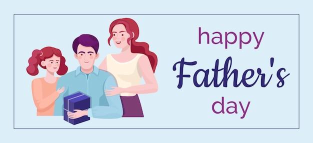幸せな父の日バナーテンプレート。家族の時間を一緒に、家族はお父さんを祝福します。