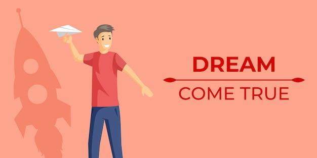 Мечты сбываются