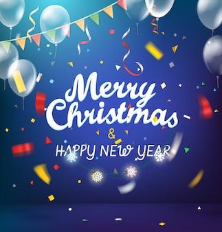 メリークリスマスと幸せな新年、風船とフラグ