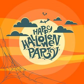 幸せなハロウィーンパーティー告知テンプレート