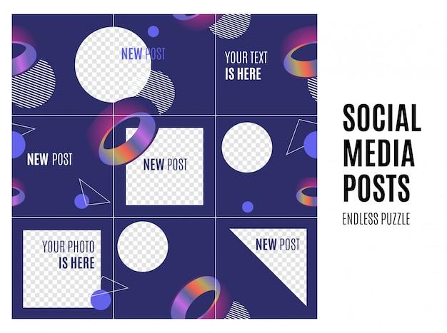 ソーシャルメディア投稿のテンプレート