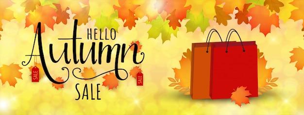 秋の特別セールバナー。秋の紅葉のイラスト。