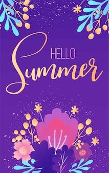 こんにちは夏。鮮やかな花のデザインバナー。魔法のカラフルな明るい花のカード