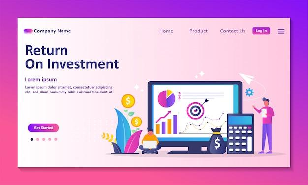 投資収益率のランディングページ