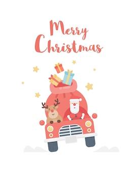 車を運転するトナカイとサンタクロース。クリスマスのグリーティングカード