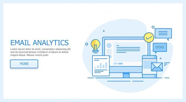 Аналитика электронной почты
