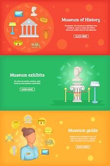 博物館バナーセットテンプレート