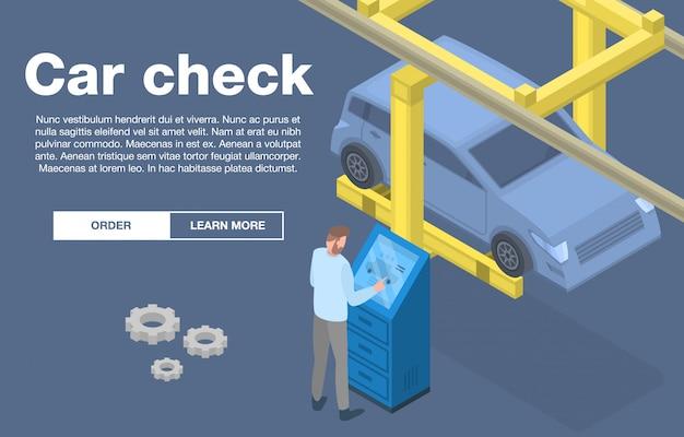 車サービスチェックコンセプトバナー、アイソメ図スタイル