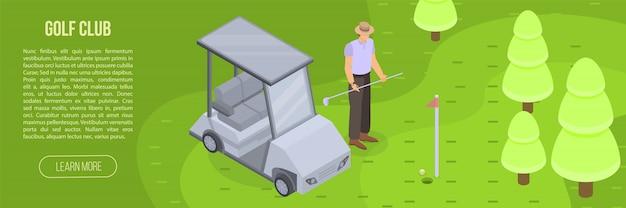 人ゴルフクラブコンセプトバナー、アイソメ図スタイル