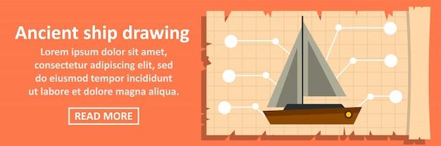 古代の船の描画バナー水平方向の概念