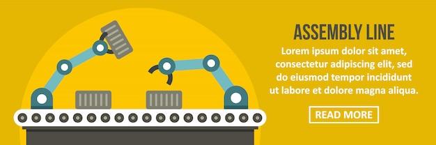組立ロボットラインバナーテンプレート水平コンセプト