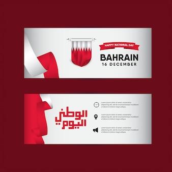 サウジアラビア独立記念日テンプレート。