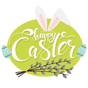 バニーの耳、卵、ネコヤナギの枝とハッピーイースターのテキスト