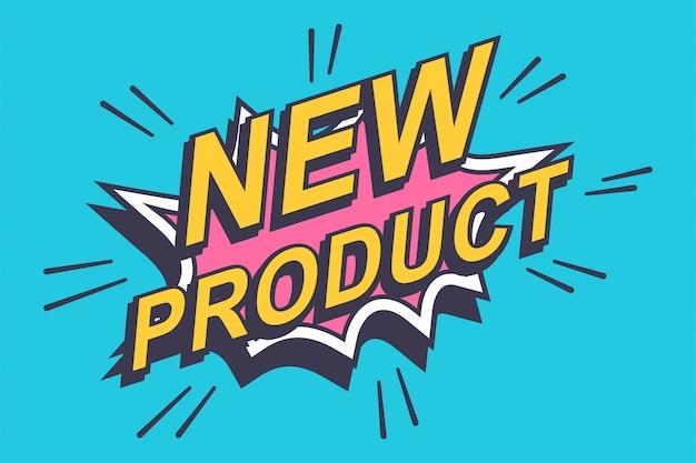 新製品のステッカー、ラベル。コミックバブルアイコンが青色の背景に分離されました。