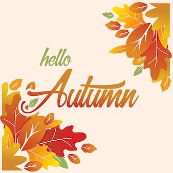 こんにちは秋デザイン