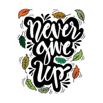 Никогда не сдавайся надписи. мотивационная цитата постер.