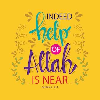 本当にアッラーの助けはまあまあです。イスラムコーランの引用符