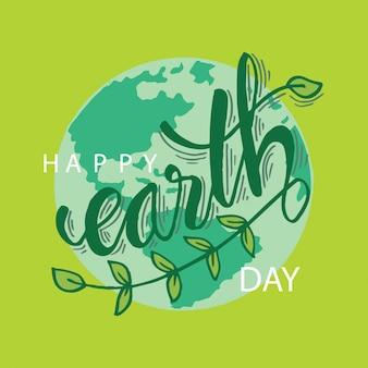 Счастливого дня земли.