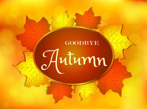 さようなら、秋のデザイン、葉の葉。