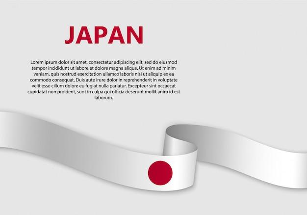 日本の国旗を振ってバナー