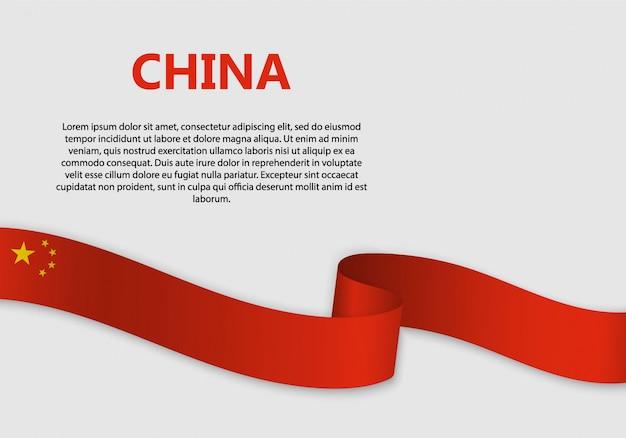 中国の旗を振っている旗