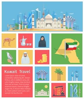 クウェートのランドマークと文化のベクトル図を示す背景テンプレート