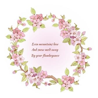 Вишневая рамка со стихотворением