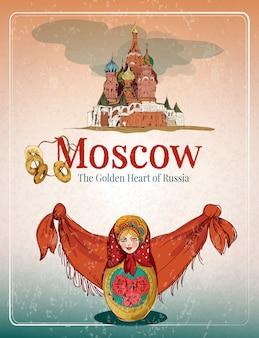 モスクワのレトロなポスター