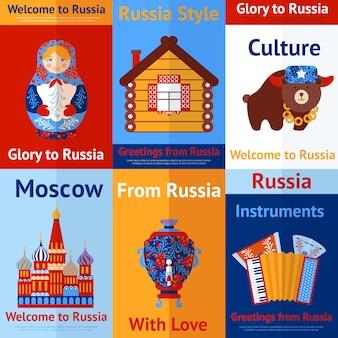 ロシア旅行のレトロなポスター