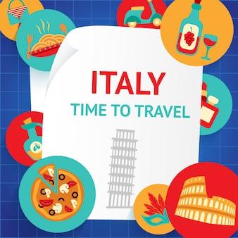 イタリア旅行する時間